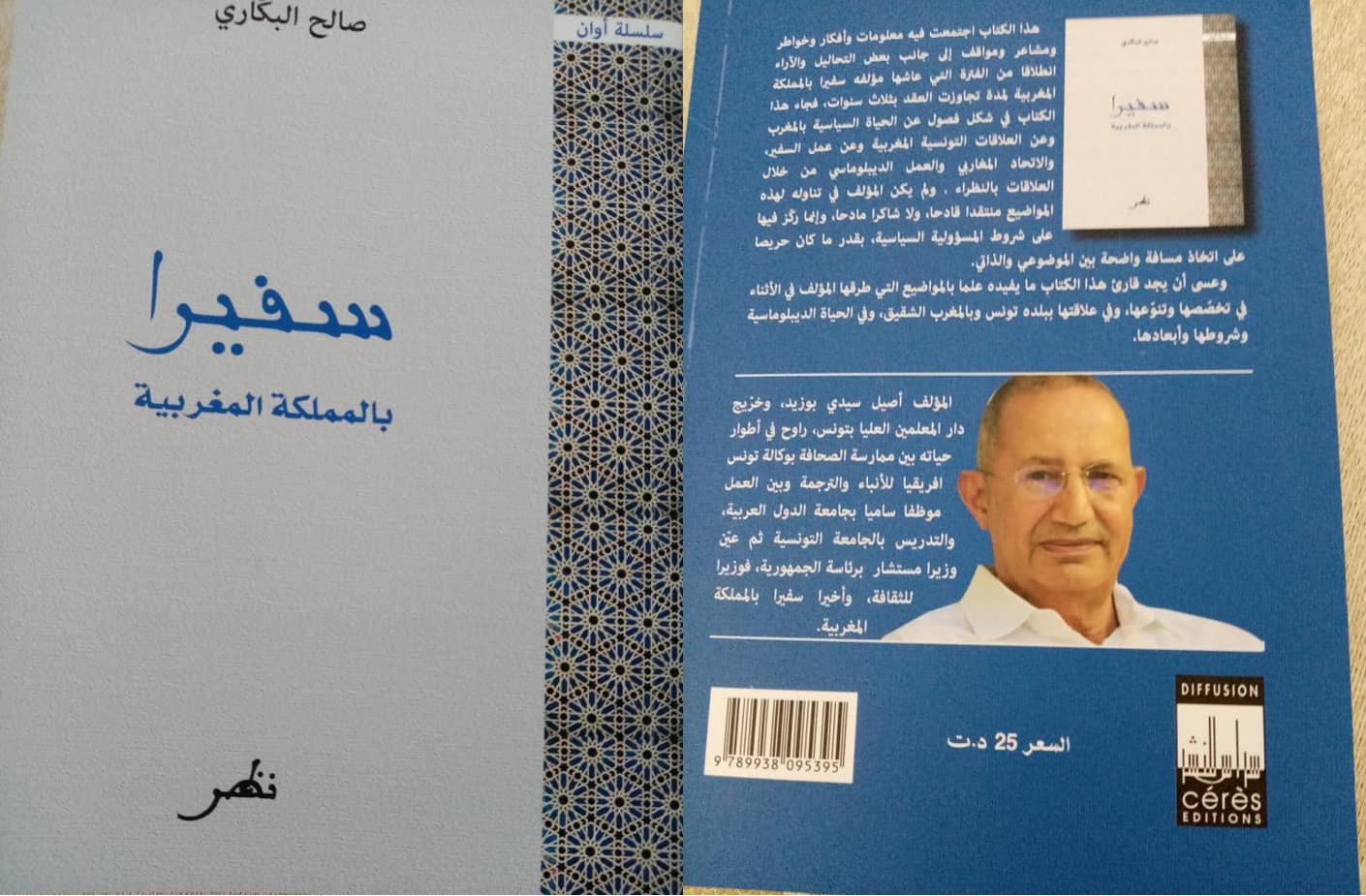 صالح البكاري في كتاب جديد في علم الاجتماع السياسي والشراكة بين تونس والرباط