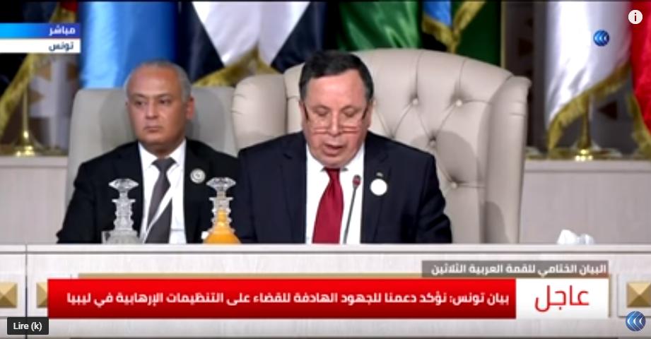 شاهد.. البيان الختامي للقمة العربية الـ30 في تونس