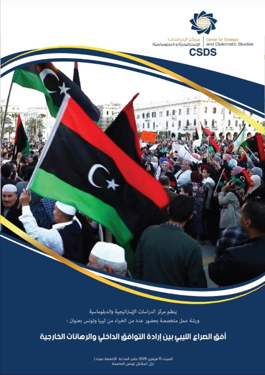 """دعوة : """"أفق الصراع الليبي بين ارادة التوافق الداخلي و الرهانات الخارجية"""""""